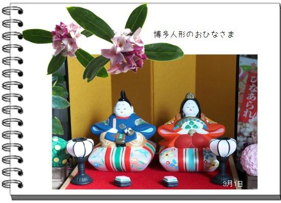 お雛様-550-2T.jpg