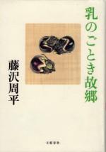 藤沢周平 (1)-150.jpg